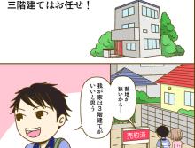 三階建はオマカセ!!