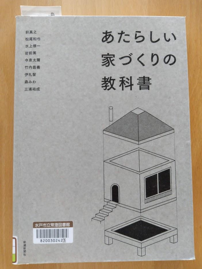 あたらしい家づくりの教科書、再読。