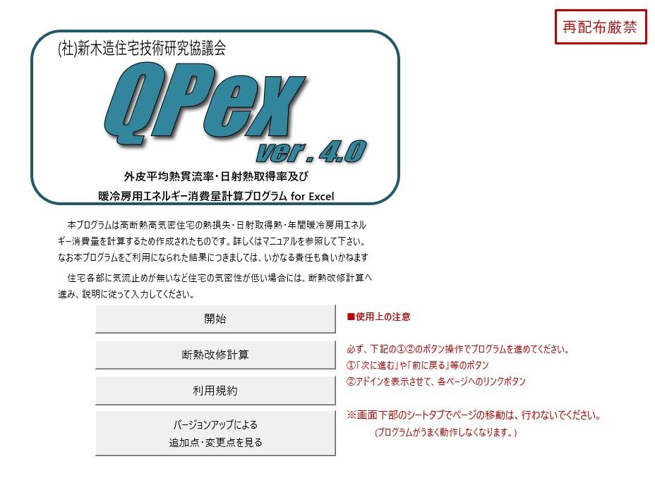 省エネ計算ソフトのバージョンアップ。
