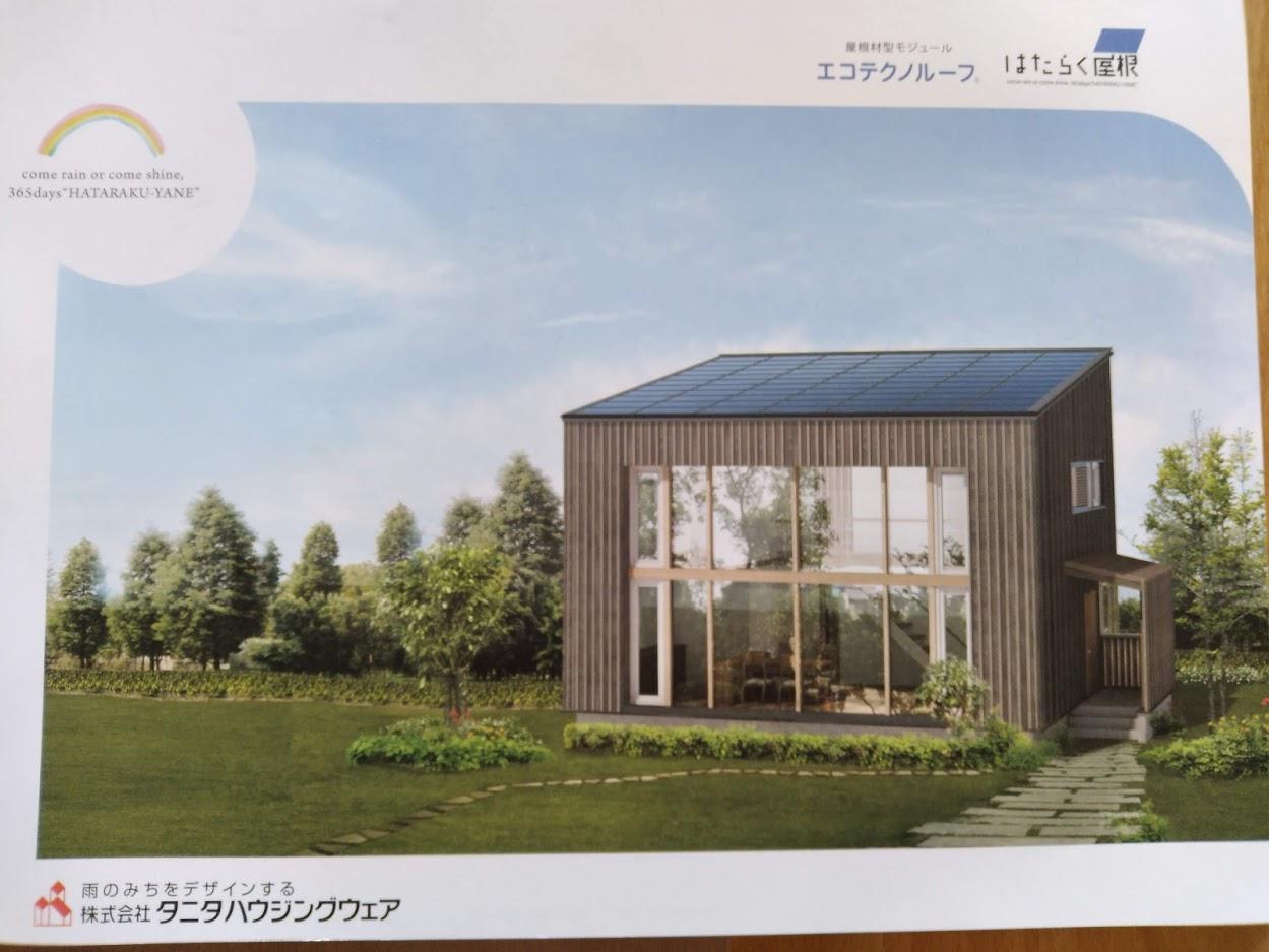 屋根一体型の太陽光発電システム。