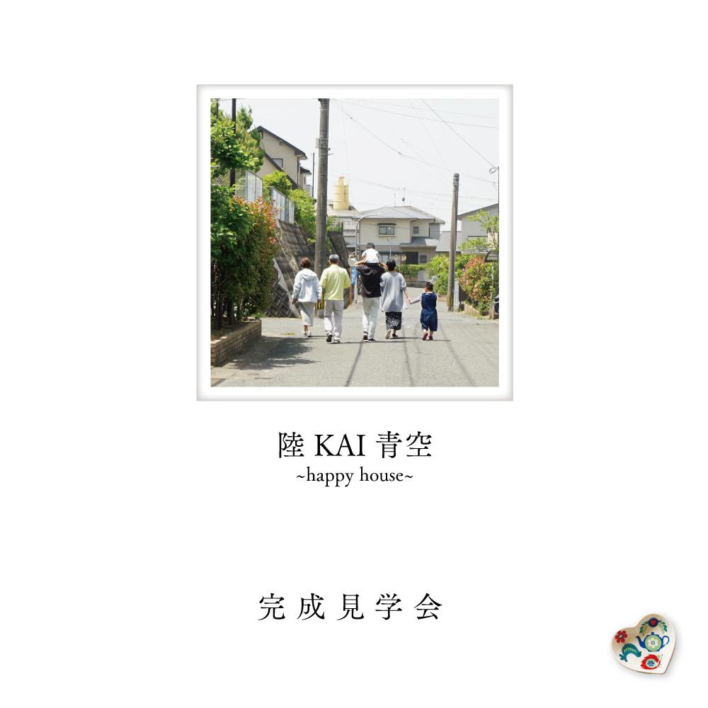 7人暮らし完成見学会!『 陸 KAI 青空 ~happy house~  』
