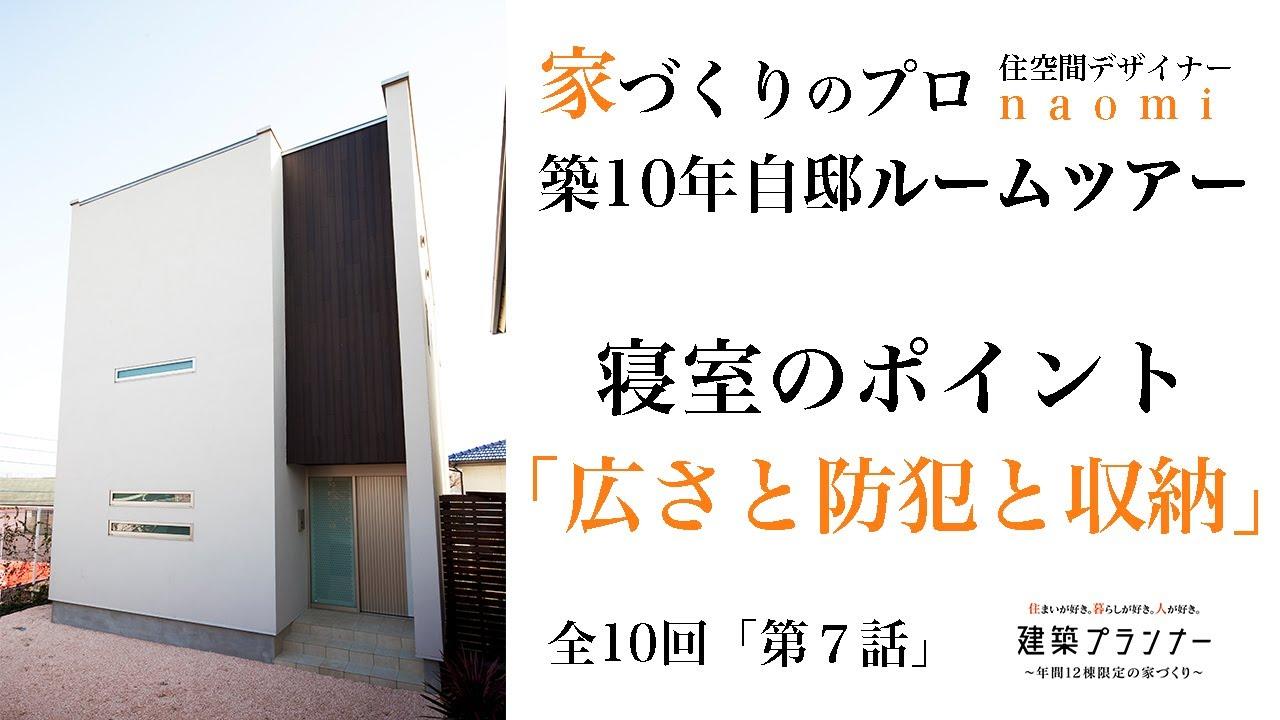 【ルームツアー】『寝室の5つのポイント〜前半〜広さ・防犯・収納』
