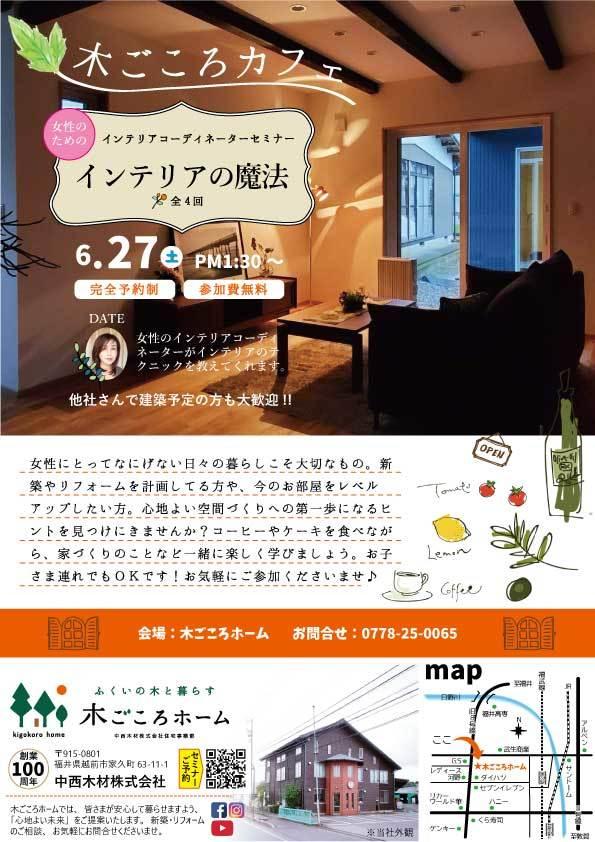 木ごころカフェ