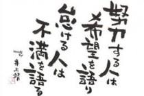 井上靖の言葉 努力する人は希望を語り怠ける人は不満を語る