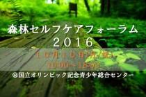 コミュニティビルダー協会コラム  ~森林セルフケアフォーラムの紹介~