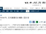 FireShot Capture 119 - 市区町村の81%、住宅耐震化_ - http___www.nikkei.com_article_DGXLASDG18H2E_Y6A910C1000000_