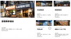 FireShot Capture 33 - I 自然派化粧品・石鹸をお探しならラッシュ - Lush Fresh Handmade Cosme_ - https___jn.lush.com_shops