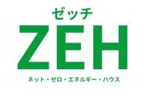 ZEH等3省合同説明会の内容について