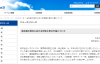 FireShot Capture 427 - 当社施工物件における界壁工事の不備につい_ - http___www.leopalace21.co.jp_news_2018_0529_2507.html