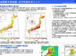 FireShot Capture 455 -  - https___www.jishin.go.jp_main_chousa_18_yosokuchizu_yosokuchizu2018_gai