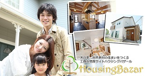 木の家住宅サイト『ハウジングバザール』