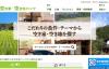 FireShot Capture 18 - 全国の 空き家バンク から物件を検索【アットホーム 空き家バンク】 - https___www.akiya-athome.jp_