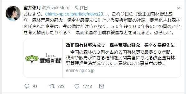 FireShot Capture 570 - 室井佑月(@YuzukiMuroi)さん - Twitter - twitter.com