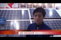 屋根に穴を開けない太陽光発電のカナメ