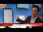 工務店管理システム「建て役者」株式会社システムサポート