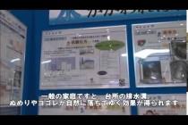 水処理装置 エルセG  株式会社GIR