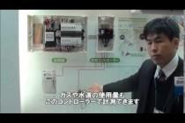 HEMS AEMグラファーLite 因幡電機産業株式会社
