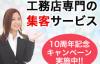 shukyaku245