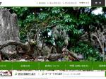 FireShot Capture 629 - 林野庁ホームページ - www.rinya.maff.go.jp