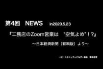 工務店のZoom営業は「空気よめ」!?
