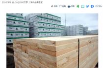 工務店 経営 住宅向け木材、米国で高騰