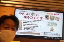 東京都中央区の依頼でこども向けイベントを共催してきました