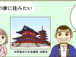 FireShot Capture 791 - 木の家に住みたい 木の家のメリット・デメリットと失敗しないためのポイント - www.housingbazar.jp
