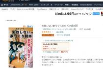【失敗しない家づくり読本】 アマゾンベストセラーも獲得できました。
