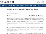 FireShot Capture 1043 - 綿半HD、新潟の木造住宅会社を買収 約27億円で_ 日本経済新聞 - www.nikkei.com