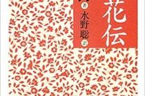風姿花伝を読んで、仕事・弓道について考えてみました。