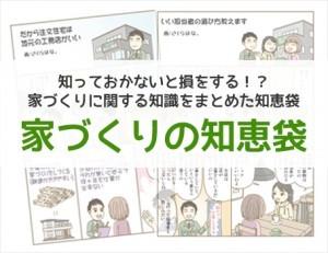 chiebukuro-300x231