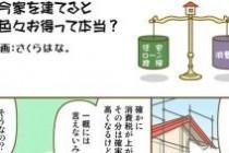 ハウジングバザール マンガで分かる!家づくり 「いま家を建てると色々お得って本当!?」