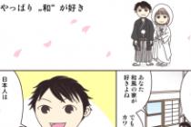 """ハウジングバザール マンガで分かる!家づくり 「やっぱり""""和""""が好き」"""