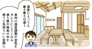 FireShot Capture 56 - 省エネ・エコを取り入れた家のメリット・デメリットと失敗しな_ - http___www.housingbazar.jp_vendors_themes.php