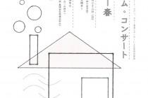 【神奈川県・横浜市】株式会社アイ.創建より 室内コンサートのお知らせ