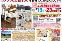 【福井県・大野市】有限会社 羽生建築工業より エコ住宅体験見学会のお知らせ