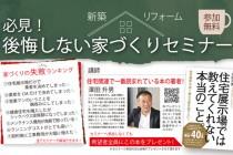 【静岡県・富士宮市】(株)藤田工務店より 家づくりセミナーのお知らせ