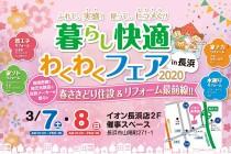 【滋賀県・長浜市】株式会社宮本組より 住宅フェアのお知らせ