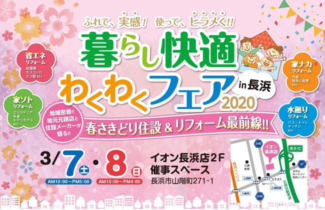 20200211_wakuwaku_omote_1