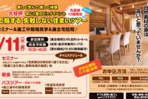 【石川県・金沢市】株式会社 ハザマ住建より 住まいセミナーのお知らせ