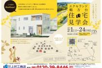 【三重県・志摩市】株式会社 上村工務店より 住宅見学会のお知らせ