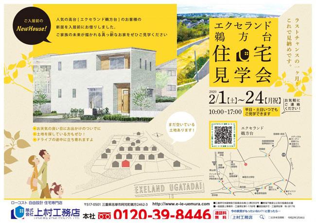 上村工務店20200224