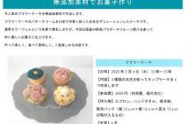 【神奈川県・横浜市】株式会社アイ.創建より お菓子作りのお知らせ