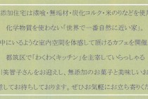 【神奈川県・横浜市】株式会社アイ.創建より モデルハウスでカフェのお知らせ