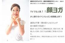 【神奈川県・横浜市】株式会社アイ.創建より 顔ヨガレッスンのお知らせ