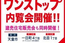 【山形県・天童市】有限会社 バリュー・クリエーションより 内覧会のお知らせ