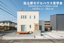 【宮崎県・宮崎市】(有)ピースホームより モデルハウス見学会のお知らせ