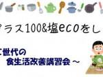 佐久間工務店202002180