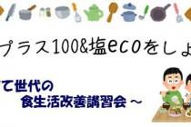 【宮城県・白石市】株式会社 佐久間工務店より モデルハウスで講習会のお知らせ
