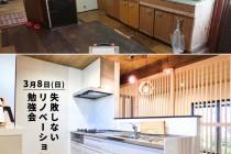 【宮崎県・小林市】(有)ピースホームより リノベーション勉強会のお知らせ